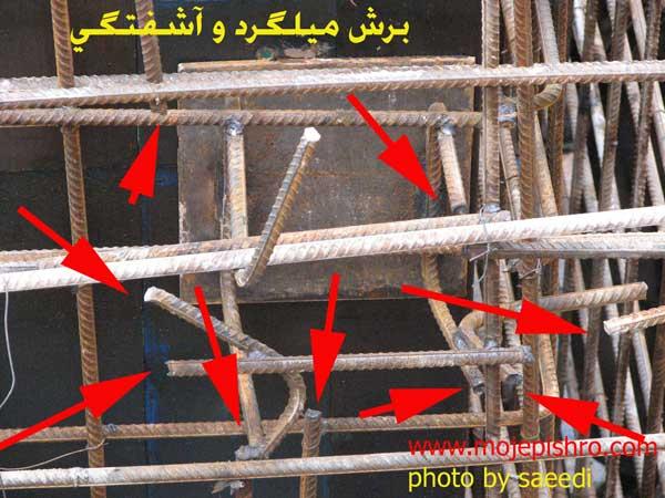 آرماتور بندی / عکس از مهندس علیرضا سعیدی
