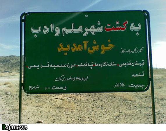 تصاویر شهر گشت نزدیکترین شهر به کانون زلزله امروز سیستان _ قبل از زلزله