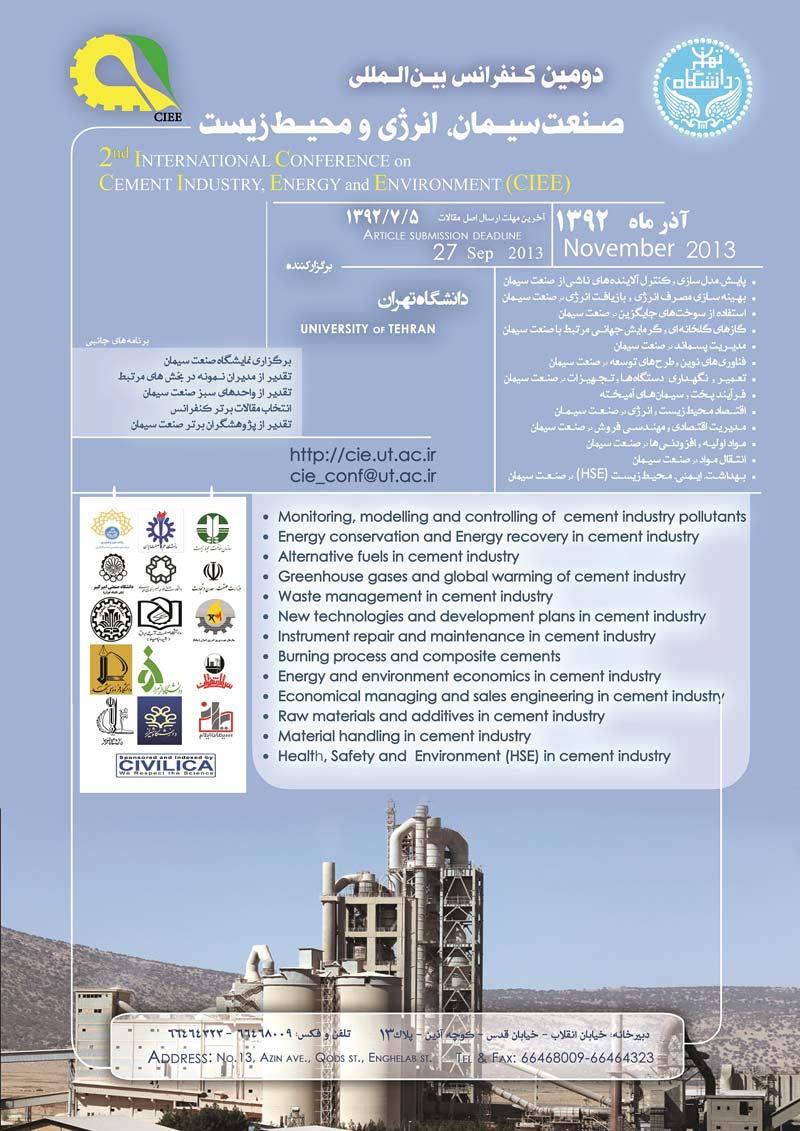 فراخوان دومین کنفرانس و نمایشگاه بین المللی صنعت سیمان، انرژی و محیط زیست