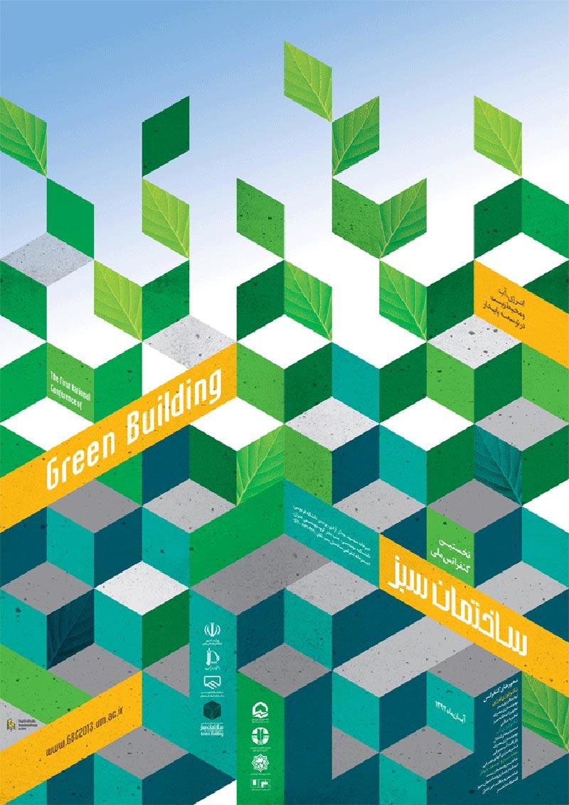 نخستین کنفرانس ملی ساختمان سبز