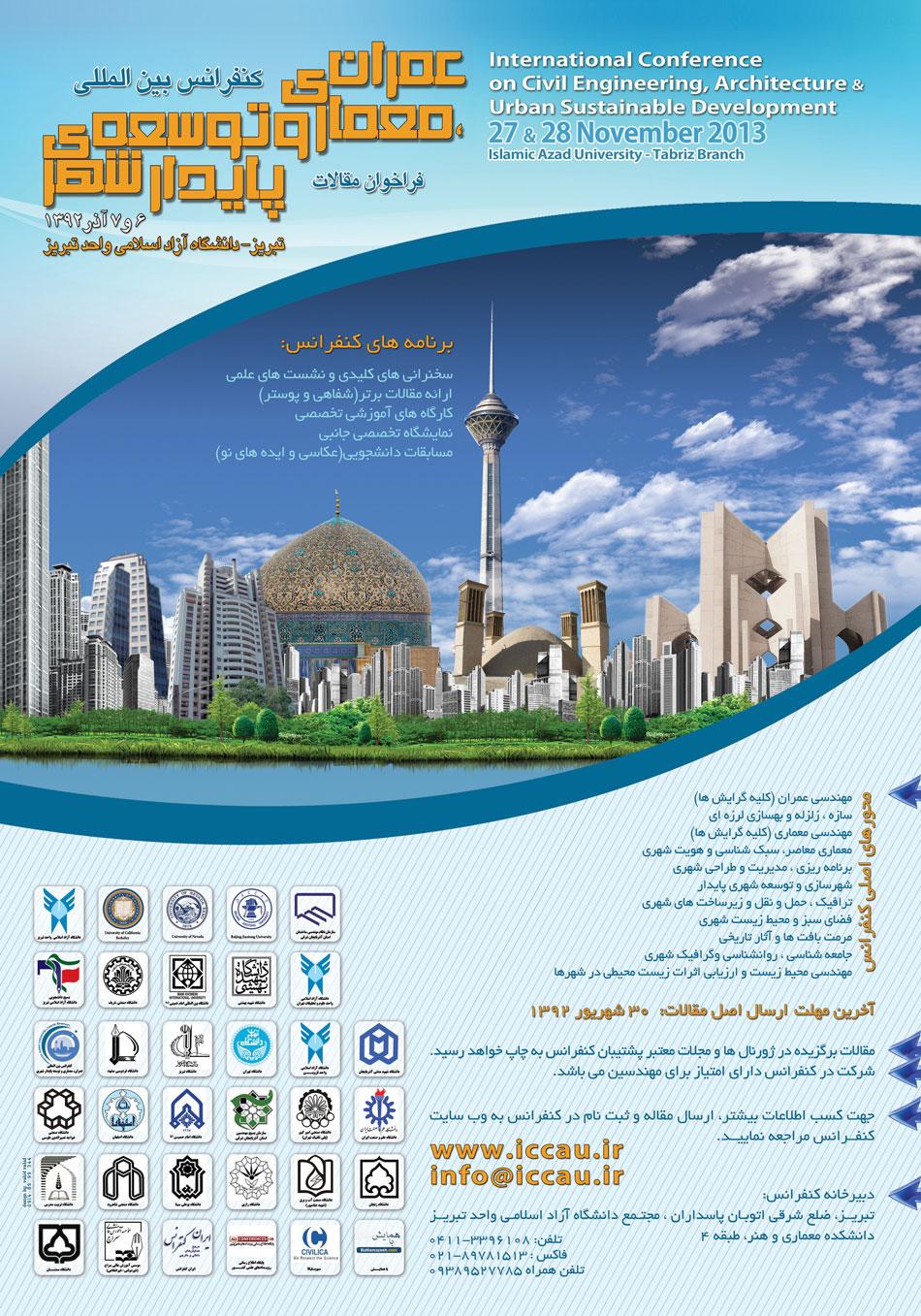 کنفرانس بین المللی عمران، معماری، و توسعه پایدار شهری- تبریز، آذر ۱۳۹۲