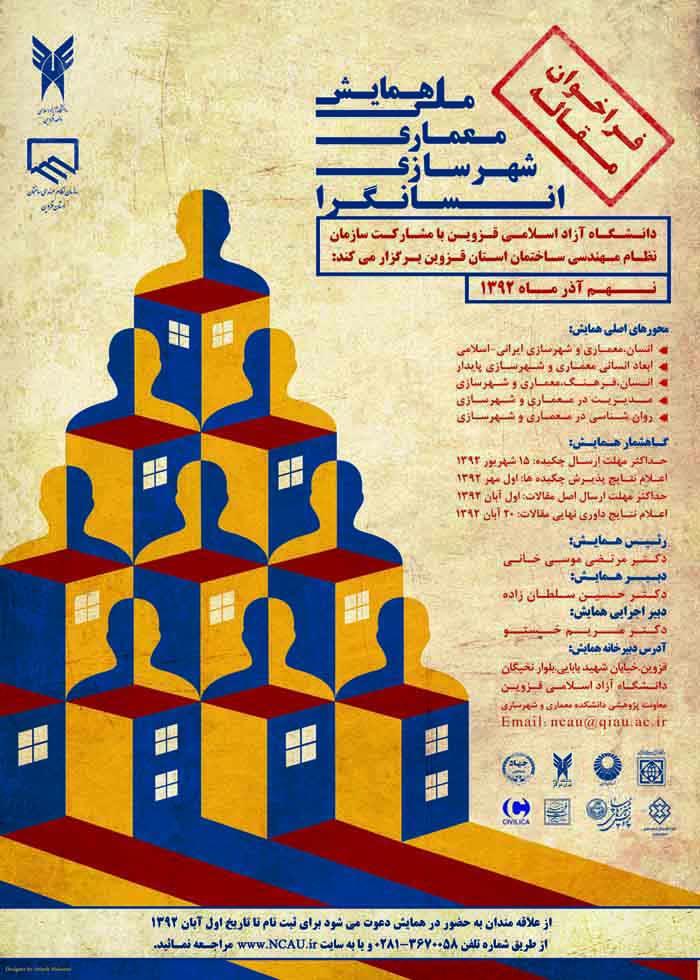 همایش ملی معماری و شهرسازی انسانگرا، قزوین ۹ آذر ۱۳۹۲