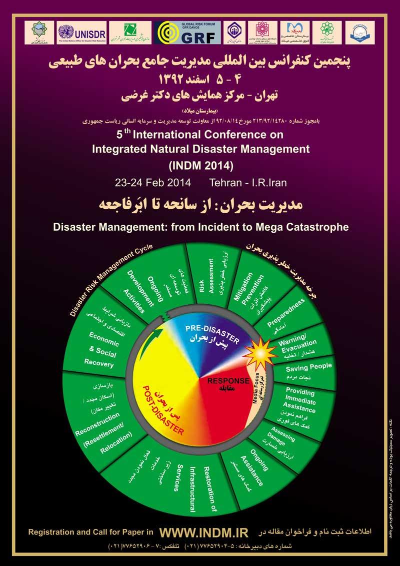 پنجمین کنفرانس بین المللی مدیریت جامع بحران های طبیعی