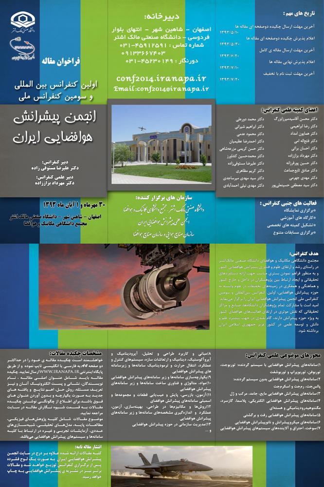 اولین کنفرانس بینالمللی و سومین کنفرانس ملی انجمن پیشرانش هوافضایی ایران