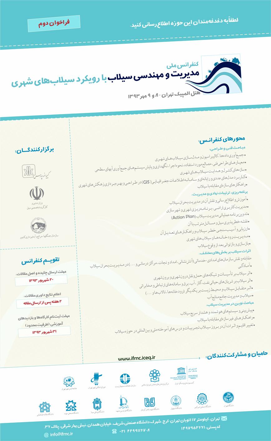 دومین کنفرانس ملی مدیریت و مهندسی سیلاب