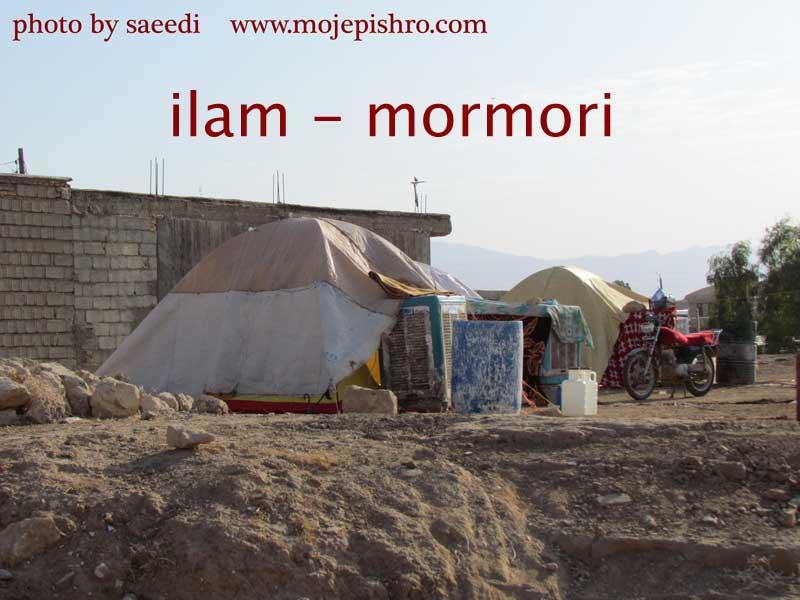 ضعف مشهود در اسکان اضطراری زلزله مورموری ایلام !!