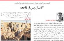 درس آموزی مدیران بحران از زلزله های بزرگ ایران