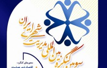 سومین کنگره بین المللی مدیریت شهری ایران