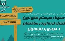 نشست علمی با موضوع مدیریت بحران در سازمان نظام مهندسی استان گیلان – شهر رشت