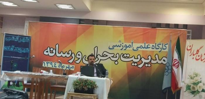 کارگاه آموزشی بحران و رسانه – مشهد مقدس مهر ۱۳۹۴