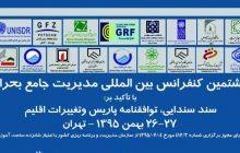 فراخوان مقاله هشتمین کنفرانس بین المللی مدیریت جامع بحران